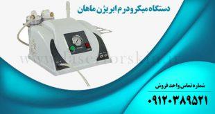 دستگاه میکرودرم ابریژن طب ماهان