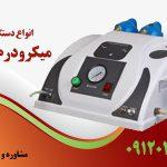 قیمت دستگاه میکرودرم پزشکی