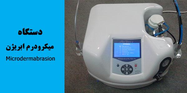 دستگاه میکرودرم پزشکی