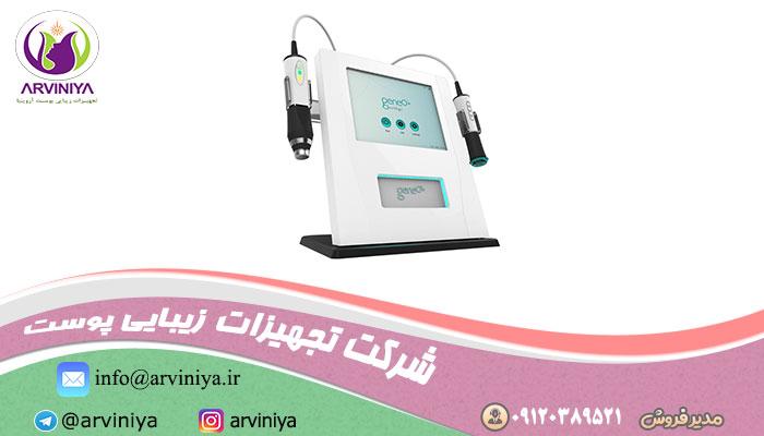 دستگاه پلاژن دو بازو و سه بازو