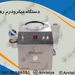 قیمت دستگاه میکرودرم رهاطب